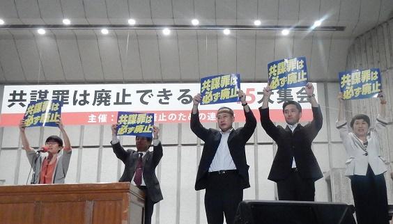 共謀罪廃止集会 048.JPG