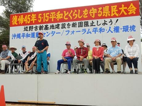 沖縄県民大会.JPG