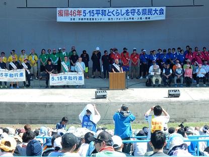 県民大会.JPG