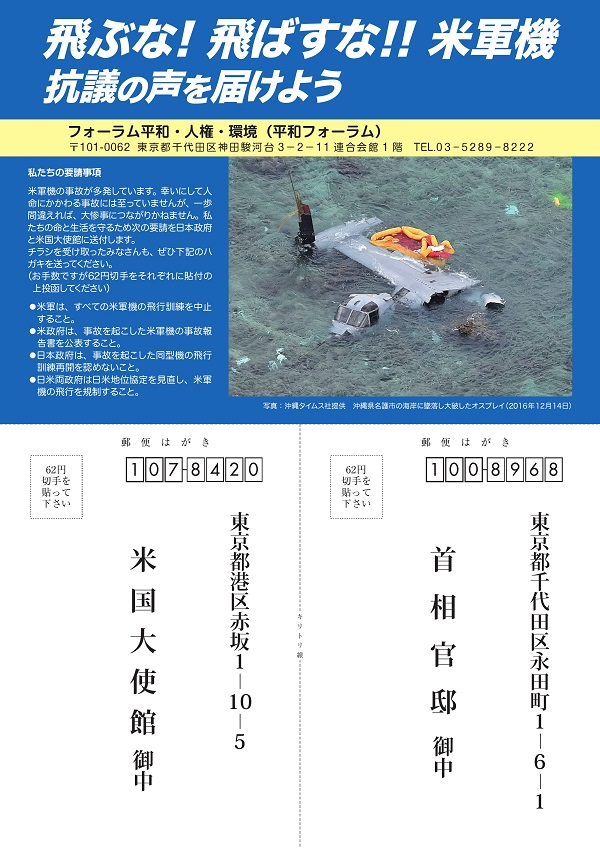 米軍事故抗議ビラ カラー(オモテ面).jpg