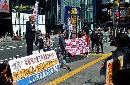 3.25新宿街宣2.JPG