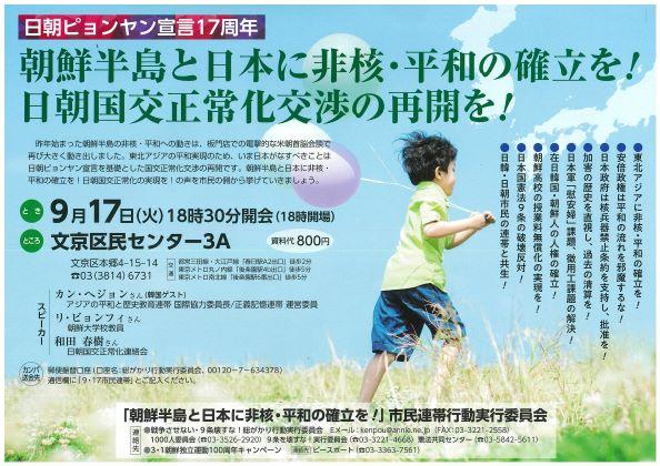 9.17日朝国交チラシHP0911.jpg