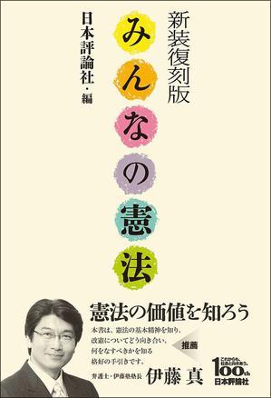 min'na_no_kenpou.jpgのサムネール画像