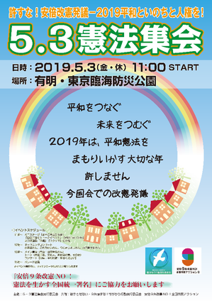 5.3rally2019_flyer.png