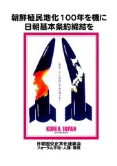 朝鮮植民地化100年を機に日朝基本条約締結を