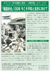 「韓国併合」100年 今こそ平和と友好に向けて