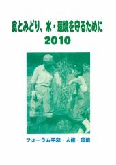 食とみどり、水・環境を守るために2010