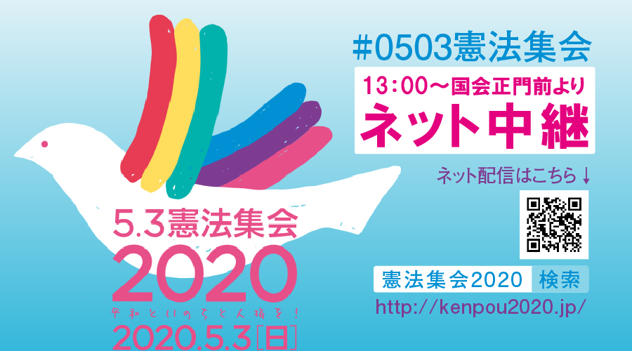 20200503sns.jpg