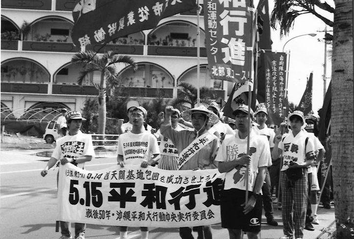 戦後50年平和大行動として実施 北部東コース1995年5月