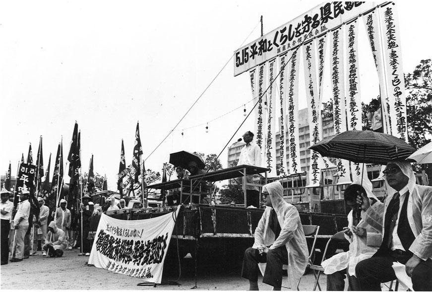 第2回県民大会 1979年5月15日 那覇市与儀公園