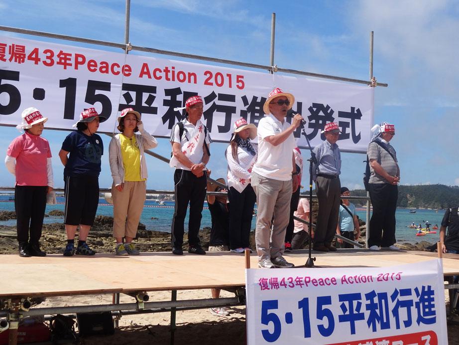 大浦湾をのぞむ瀬嵩海岸で行われた平和行進出発式