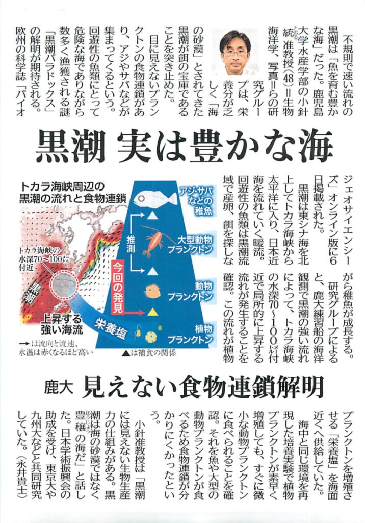 黒潮 実は豊かな海 2020.05.07の南日本新聞記事