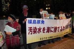 福島原発汚染水を海に捨てるな!緊急行動(2)