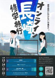 オンライン長崎修学旅行